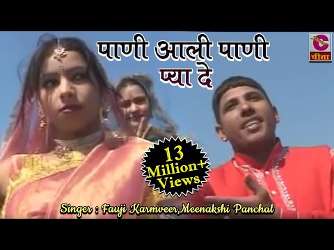 Pani Aali Pani Pya De ►पाणी आली पाणी प्या दे ►Most Popular Haryanvi Dance // Superfine