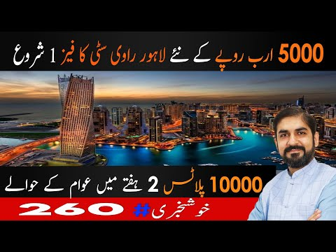 Ravi City Project 3 Million Jobs & Rs 5000 Billion Investment
