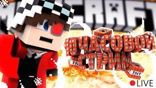 🔴 10 ЧАСОВОЙ ВОСКРЕСНЫЙ СТРИМ #15 по ❤ Minecraft ❤