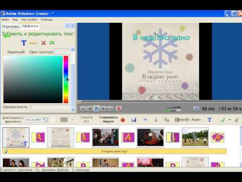 Как сделать Слайд-Шоу с музыкой - Bolide Slideshow Creator для фото-шоу #PI