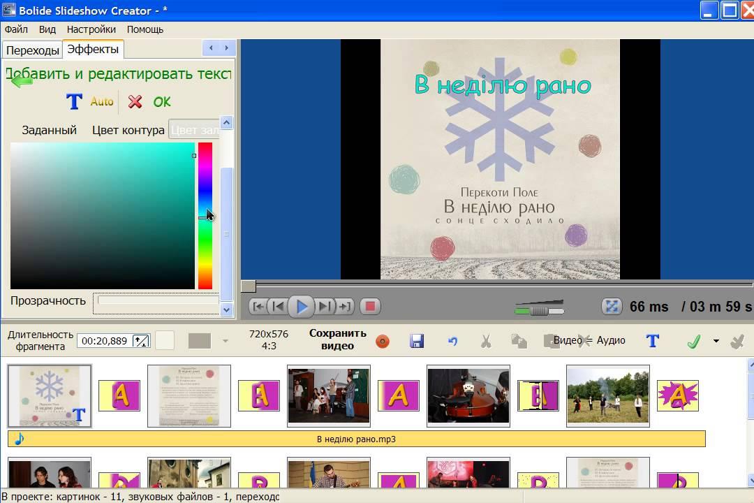 Как создать поздравления с фотографиями и музыкой программа онлайн
