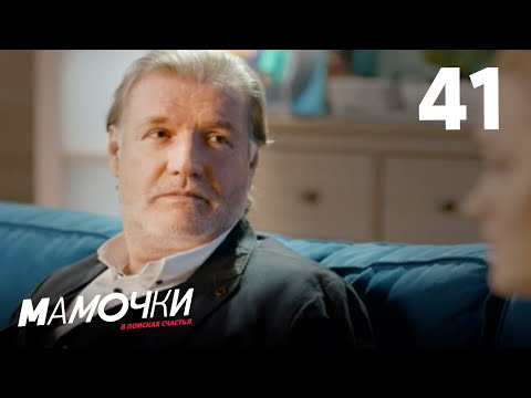 Мамочки | Сезон 3 | Серия 1 (41)