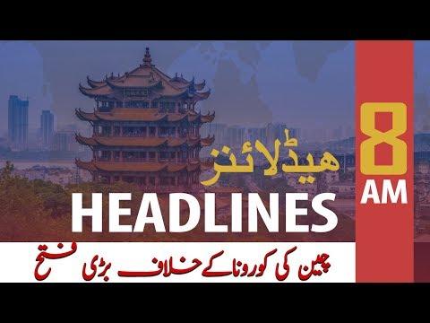 ARY NEWS HEADLINES | 8 AM | 8TH APRIL 2020