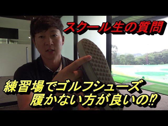 皆さんは何の靴で練習しますか?今回はスクール生からの素朴な疑問を頂きましたのでシェアしたい思います☆