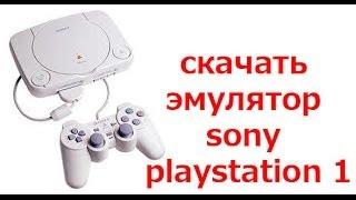 Эмулятор sony playstation 1
