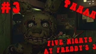 Прохождение Five Nights At Freddy's 3 - 5-я Ночь [ФИНАЛ] #3