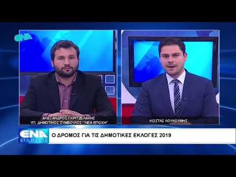 Γκριτζελάκης Αλέξανδρος | Υποψήφιος Δημοτικός Σύμβουλος Δ. Νέστου
