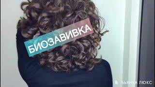 Биозавивка крупными локонами на длинные волосы