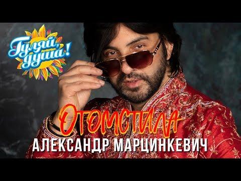 Александр Марцинкевич -