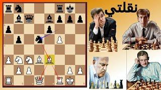 نقلتي أمس تضحية على طريقة الكبار  مباراة شطرنج تستحق المشاهدة