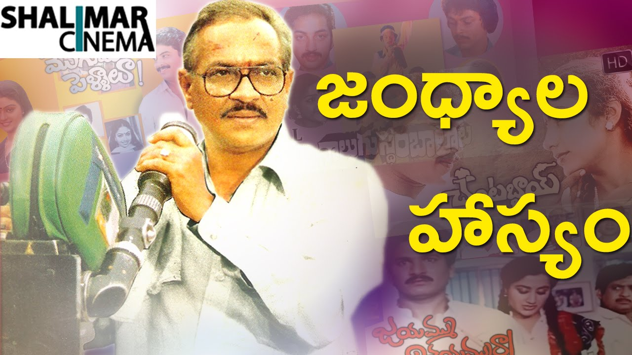 Director Jandhyala Subramanya Sastry Comedy Scenes || Telugu Back to Back Comedy Latest