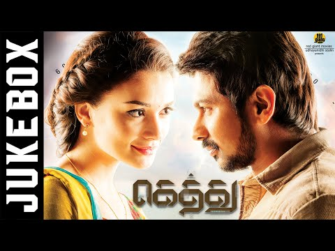 Gethu - Jukebox | Harris Jayaraj | Udhayanidhi Stalin,Amy Jackson | K.Thirukumaran