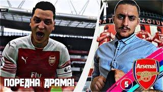 ПОРЕДНА СКАНДАЛНА ДРАМА!! FIFA 19 Arsenal FC  Career Mode Show #5