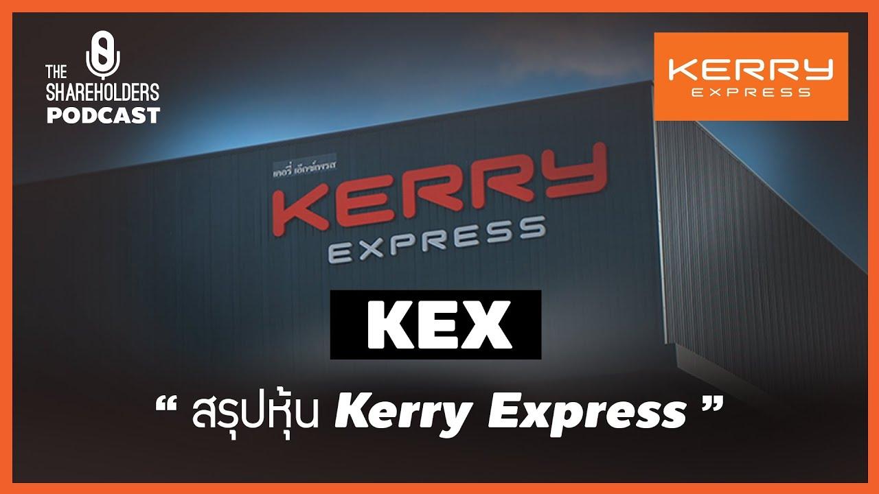 สรุปหุ้น Kerry Express [เล่าให้ฟัง podcast EP.47] บริษัท เคอรี่เอ็กซ์เพรส (ประเทศไทย) จำกัด  (มหาชน)
