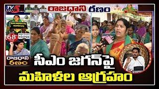 Yerrabalem Village Farmers 68th Day Protest For Amaravathi | CM Jagan | AP 3 Capitals