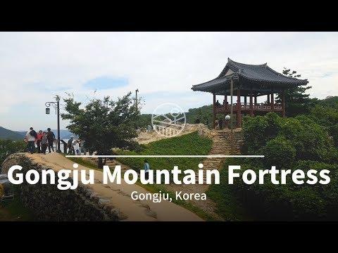 Virtual Walking Tour of Gongju Mountain Fortress, Gongju, Korea.🇰🇷 | 공주 공산성 성벽 걷기