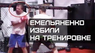 Кто избил Александра Емельяненко на тренировке / Чемпион АХМАТА хочет наказать Емельяненко за слова cмотреть видео онлайн бесплатно в высоком качестве - HDVIDEO