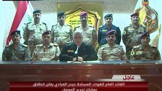 """رئيس الوزراء العراقي يعلن بدء عملية استعادة الموصل من تنظيم """"الدولة الإسلامية"""""""
