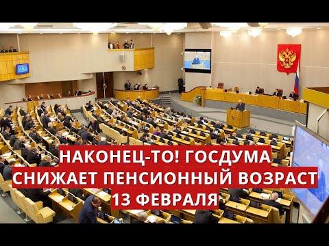 Наконец-то! Госдума снижает пенсионный возраст 13 февраля