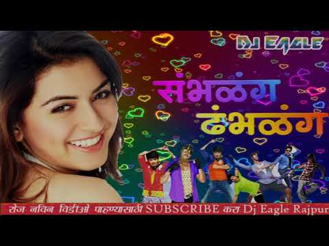 Samblang Dhamblang New Marathi Song (Remix)By Dj Rajan Malapuri Dj Tejas
