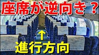 【なぜ?】横須賀線に乗ったら座席が全部逆向きでした!