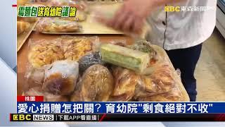 捐發霉麵包給育幼院 老闆嗆:不是沒錢還挑