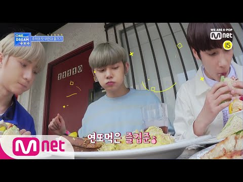 [ONE DREAM.TXT] (ENG SUB) Reality Ep.06 - Part.2