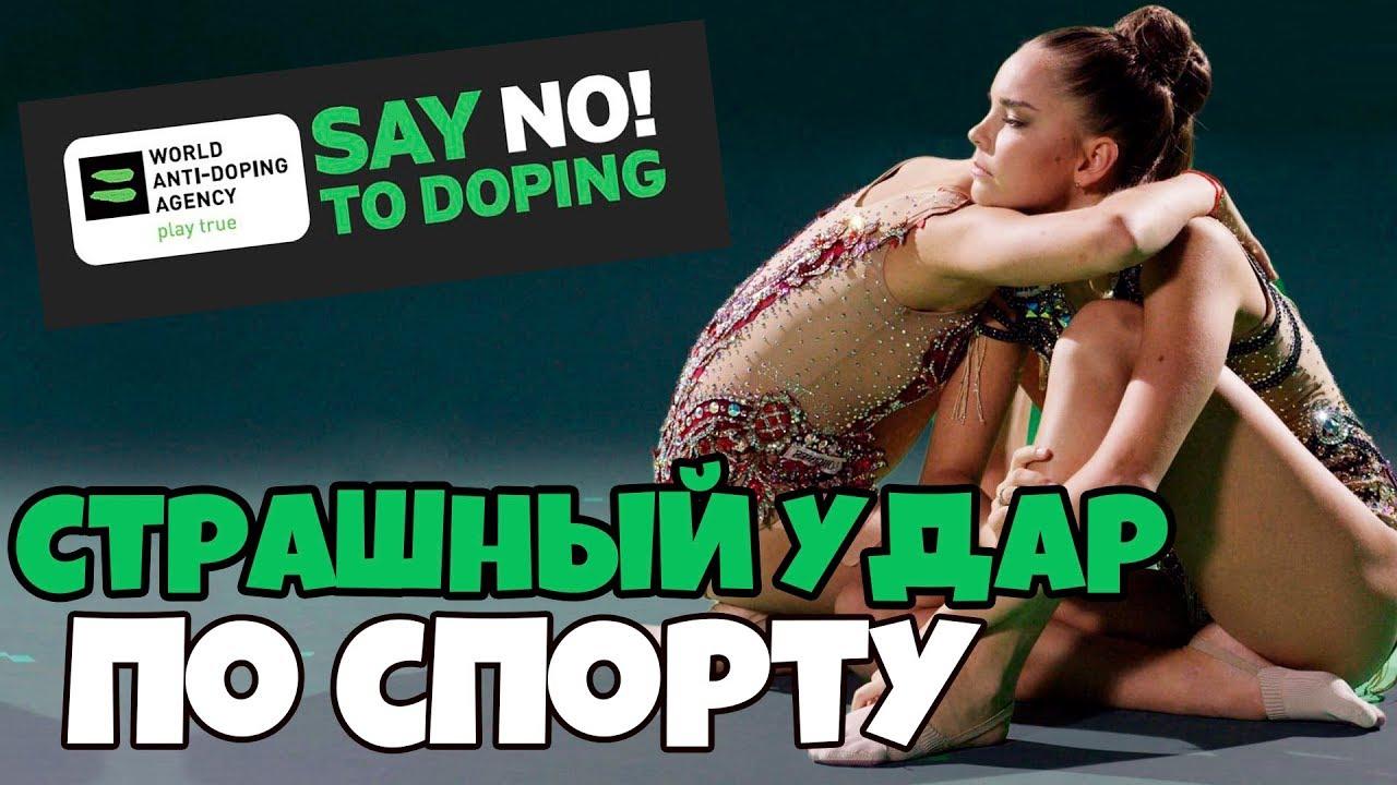 СТРАШНЫЙ УДАР ПО СПОРТУ в РОССИИ | WADA отстранило Россию на четыре года