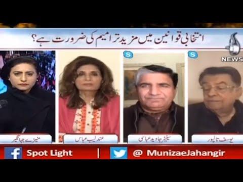 Spot Light with Munizae Jahangir | ANP Par Pabandi - Pakistan Nay Mazi Say Kuch Nahi Sikha |