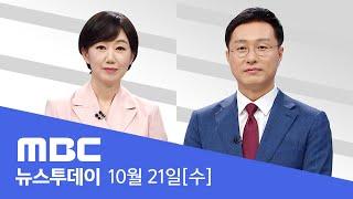 인천·고창·대전서 사망자‥독감백신 불안감 확산 - [LIVE] MBC 뉴스투데이 2020년 10월 21일