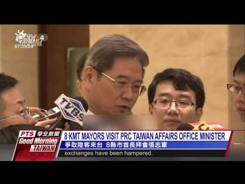 8 KMT MAYORS VISIT PRC TAIWAN AFFAIRS OFFICE MINISTER 20160919 公視晨間新聞