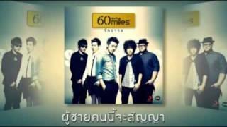 Sixty miles - จักรวาล (Universe) audio