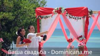 Организация свадьбы в Доминикане - официальная, символическая свадьба - MIX!