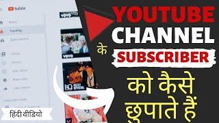 How to Hide Subscribers on My YouTube Channel in Hindi