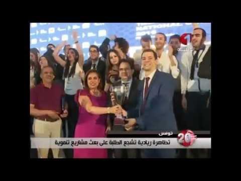 Couverture du Journal TV National de Enactus Tunisia NC 2016 Final Round