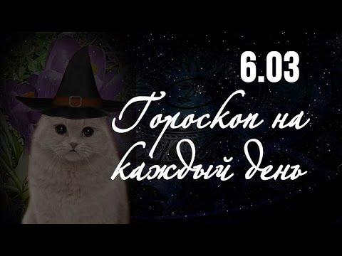 Гороскоп на 6 марта ❂ Гороскоп на сегодня по знакам зодиака