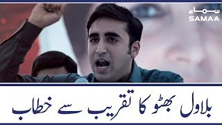 Bilawal Bhutto Zardari Speech | SAMAA TV | 07 December 2019