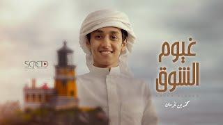 محمد بن غرمان - غيوم الشوق ( حصرياً ) 2020