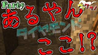 【マインクラフト】 続。僕と馬が主役のMinecraft:Part9 【実況】 thumbnail
