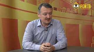 """Игорь Стрелков: """" Война с Украиной неизбежна!"""""""