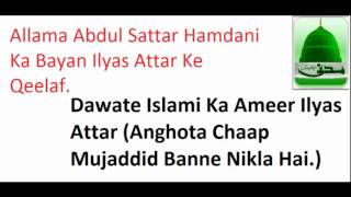 Dawate Islami Ka Ameer ILyas Attar ( Anghota Chaap, Mujadid Banne Nikla Hai)