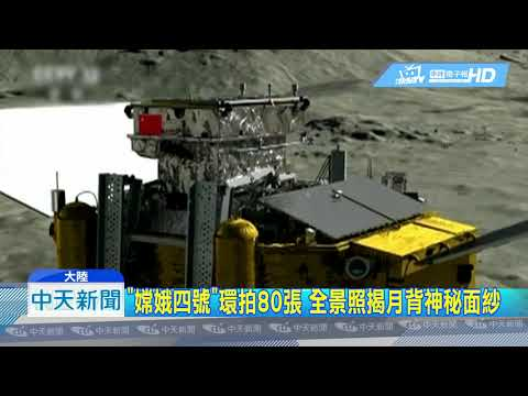 20190111中天新聞 人類探月史上首張! 月球背面全景照片曝光
