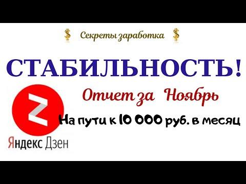 Яндекс дзен отчет за ноябрь. Как заработать на Яндекс Дзен?