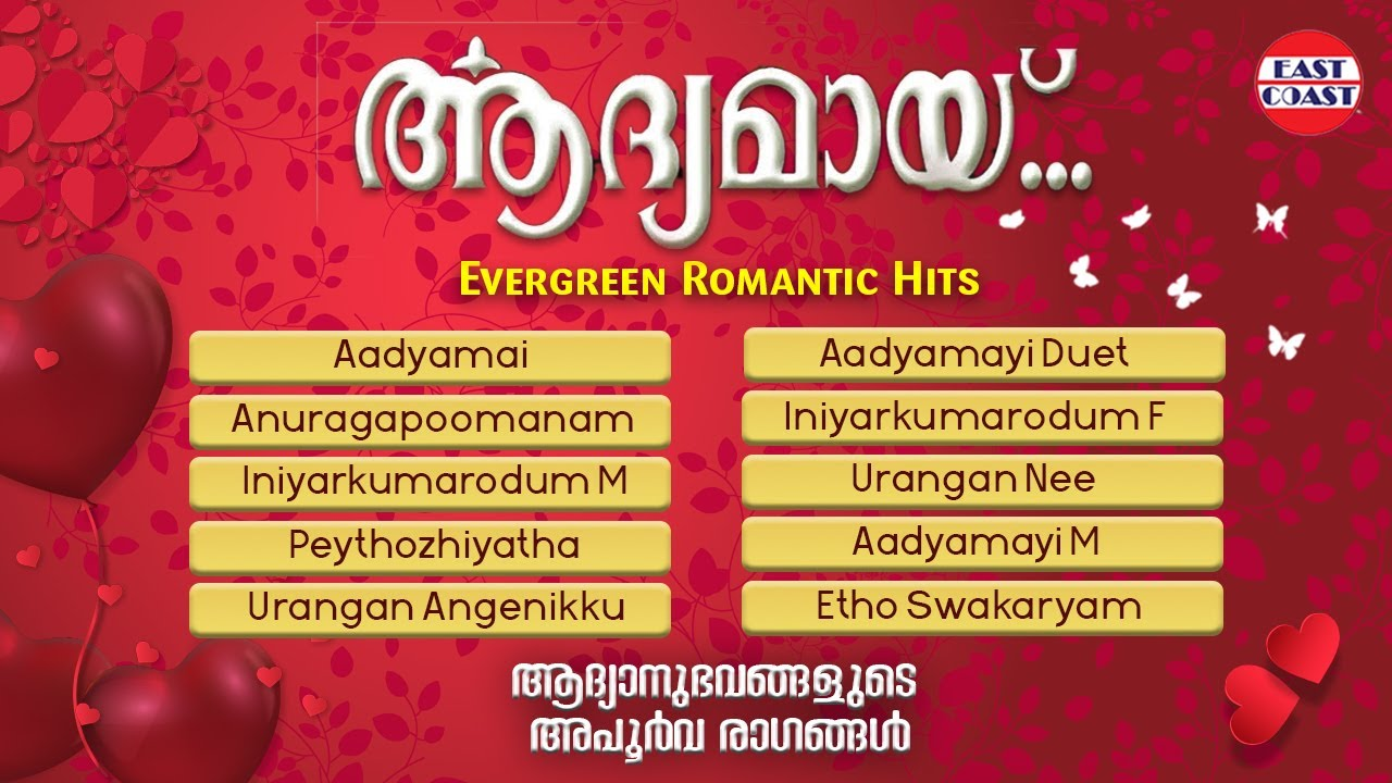 Aadyamayi Romantic Malayalam Album Songs Audio Jukebox Love