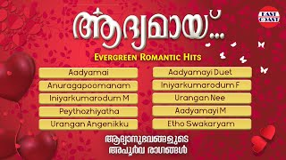 Aadyamayi | Romantic Malayalam  Album Songs | Audio Jukebox| Love Songs
