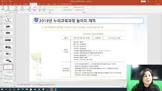EZEN_아동안전관리_김명화 교수님_0131
