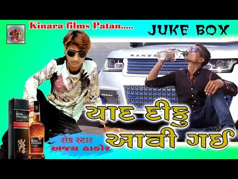 Madharo pidho Mahudo Pidho....Singer :Ajay Thakor New Song 2017 Gujarati,MP3