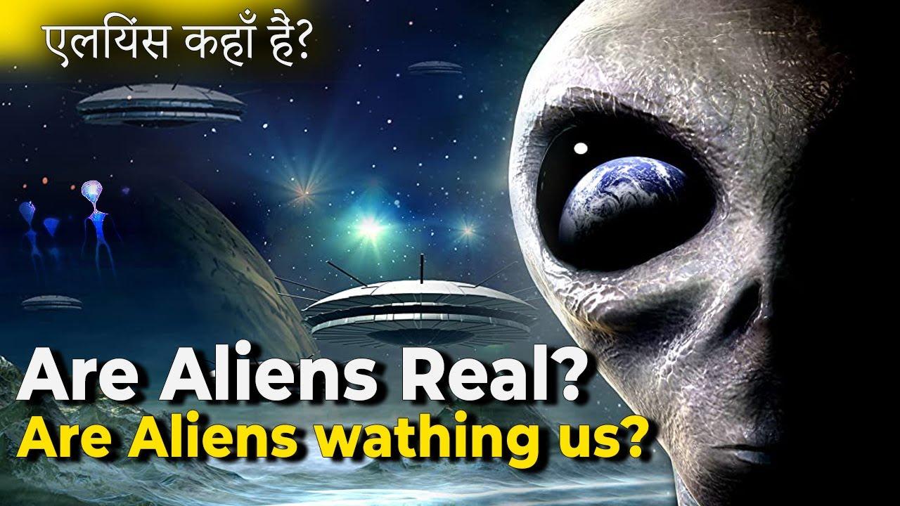 एलियंस कहाँ हैं? | Where are Aliens? | Are real Aliens watching us? Fermi Paradox | Anant Antariksh