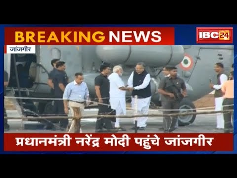 LIVE: PM Narendra Modi in Janjgir: CM Raman Singh और मंत्री Nitin Gadkari ने किया भव्य स्वागत
