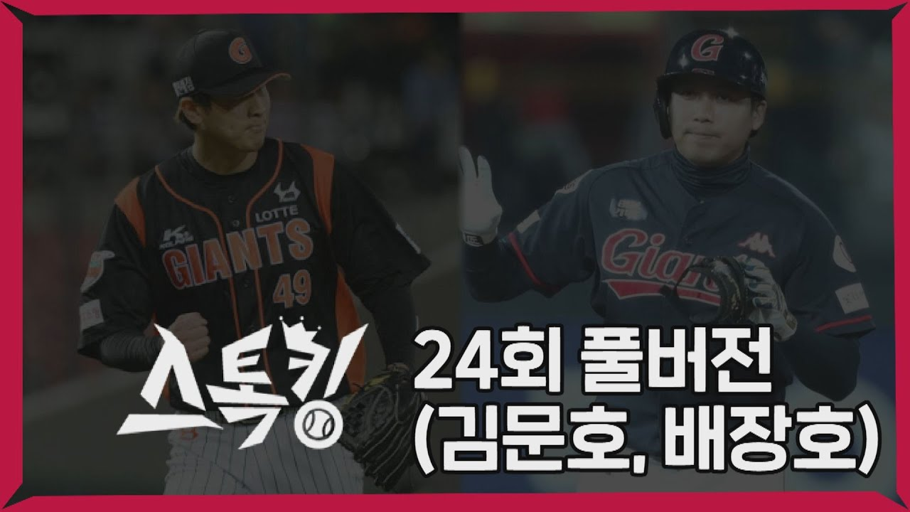 스톡킹 야구부 EP24 '풀버전' (김문호, 배장호)